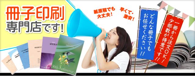 冊子印刷専門店 1冊から注文OK!! 送料無料!!